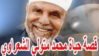 السيرة الذاتية محمد متولى الشعراوى - قصة حياة المشاهير