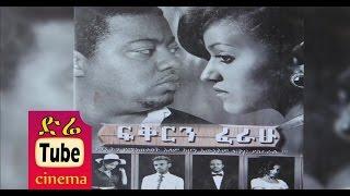 Fikirin Ferahu (ፍቅርን ፈራሁ) Latest Ethiopian Movie from DireTube Cinema