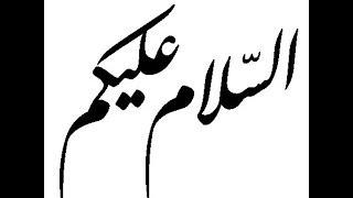 Salaam Karne Ka Sahi Tariqa. By Maulana Akbar Hashmi