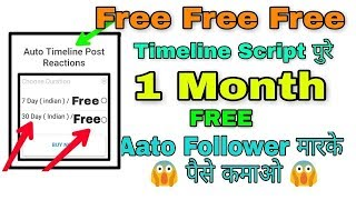 Timeline Scripat Free Download || Auto Timeline Post Reactions || Live Demo With Proof 2018