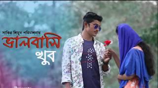 Valobashi Khub || Bangla New Short Film 2018 full HD || New Year II MasterBD.tv