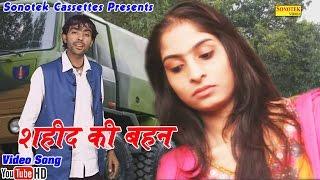 Shahid Ki Bahan || शहीद की बहन || अपने आँसुओ को रोक नहीं पायेंगे  || Haryanvi Deshbhakti Song