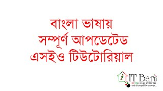 SEO Bangla Tutorial (Fully Updated)- Part- 05  | Some Very Common Words in SEO