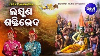 ଓଡ଼ିଆ ପାଲା (Odia DASKATHIA) Laxman Shaktiveda || ଲକ୍ଷ୍ମଣ ଶକ୍ତିଭେଦ ||