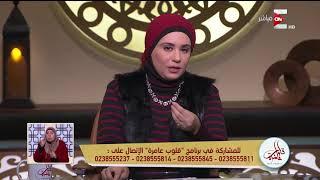 قلوب عامرة - متصلة تروي تفاصيل خطيئة أختها مع خطيبها .. ونصيحة د. نادية عمارة