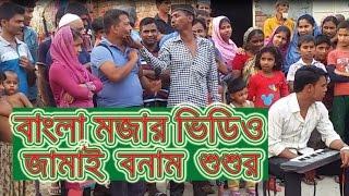 New Bangla Funny Video। Jamai Vs Sosur। Mojar Gan। 2017