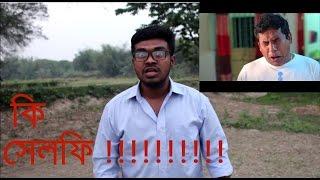 Best bangla funny comedy natok 2016/ সেলফি পাগল / mosharof korim by fahim faruk