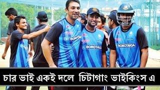চার ভাই একই দলে  চিটাগাং ভাইকিংস এ  - Chittagong Vikings BPL T20 Cricket 2015