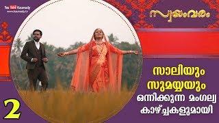 Wedding Stories   Saalih and Sumayya   Swayamvaram Part 2   EPI 382   Kaumudy TV