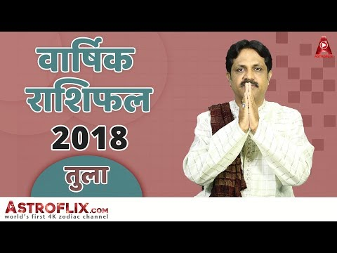 Xxx Mp4 Tula Rashifal 2018 तुला राशिफल २०१८ Libra Horoscope 2018 In Hindi By Ganeshaspeaks Com 3gp Sex