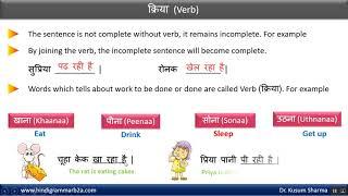 Learn Hindi Grammar - Verb [ Kriya ] Through English - Step By Step