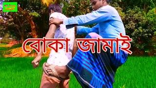 Foolish Jamai | Boka Jamai | Prank video | BD Prank Jagat
