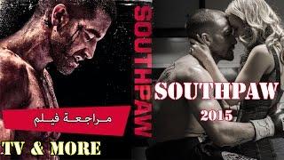 مراجعة: فيلم ساوثباو Southpaw 2015 (مع التريلر)