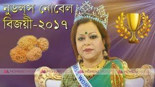 অবশেষে নুডুলস রান্নায় নোবেল পুরস্কার বিজয়ী  কেকা আপা ! keka ferdousi funny News