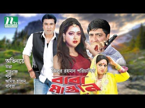 Baba Mastan (বাবা মাস্তান) by Manna, Shahnaz, Shanu, Amit Hasan, Bobita   NTV Bangla Movie