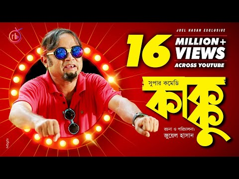 Xxx Mp4 Kakku কাক্কু Bangla Natok 2018 Ft Akhomo Hasan Rikta Juel Hasan 3gp Sex