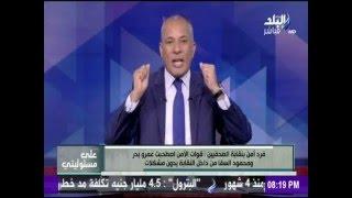 على مسئوليتي - أحمد موسى - حلقة 7-5-2016  كاملة