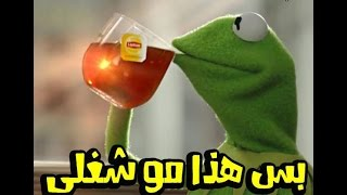 Mc Anhar زواحف الفيسبوك #كلاش_اوف_كلانس #Facebook تحشيش راب عراقي