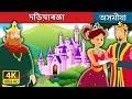 দড়িয়াৰজা | King Grisly Beard Story in Assamese  | Assamese Fairy Tales