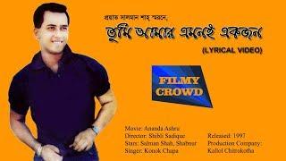 TUMI AMAR EMONI EKJON | LYrical video | Salman Shah | Shabnur | Konok Chapa | Ananda Ashru