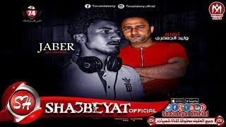 عاملين حبايبك غناء مصطفى جابر توزيع وليد الجعفرى اغنية جديدة 2017  حصريا على شعبيات