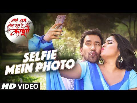 SELFIE MEIN PHOTO [ Latest Bhojpuri Video 2016 ] BAM BAM BOL RAHA HAI KASHI |Dinesh Lal & Amrapali|