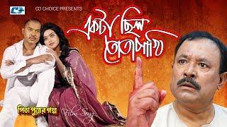 Ekta Chilo Tota Pakhi | Abid Ahmed | Kazi Hayat | Maruf | Sahara | Bangla Movie Song  | FULL HD