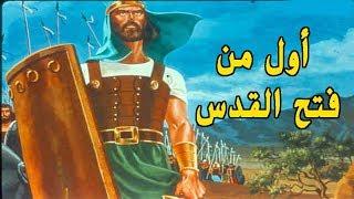 """هل تعلم من هو """"يوشع بن نون"""" وقصته العجيبة في فتح بيت المقدس مع بني إسرائيل"""