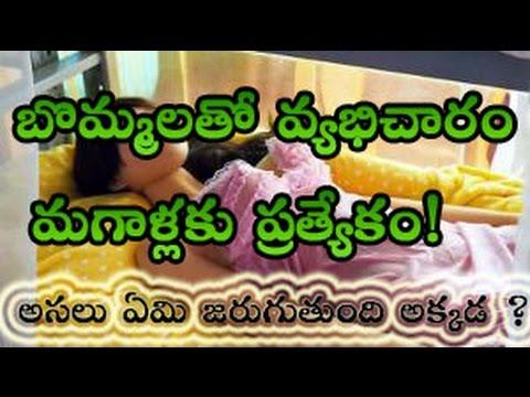 బొమ్మలతో వ్యభిచారం... మగాళ్లకు ప్రత్యేకం!   sex dolls brothal house in spain in telugu