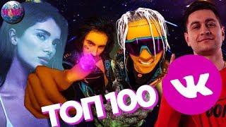ТОП 100 ПЕСЕН ВКОНТАКТЕ | САМЫЕ ПОПУЛЯРНЫЕ ПЕСНИ Vkontakte | VK | ВК -  18 Июля 2019