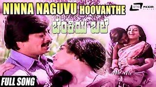 Ninna Naguvu Hoovanthe | Benkiya Bale-ಬೆಂಕಿಯ ಬಲೆ | Anantha Nag, Julie Lakshmi | Kannada Song