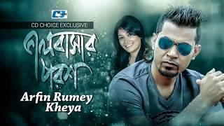 kawsar khan  Valobashar Porosh | Arfin Rumey | Kheya | Official Music Video | Bangla New Song | Full