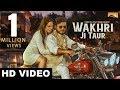 Wakhri ji Taur (Full Song) Sohna Raj feat Henam Khaneja | New Punjabi Songs 2017