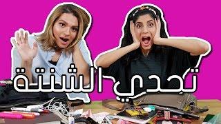 تحدي الشنطة مع مستشارة الموضة عنود