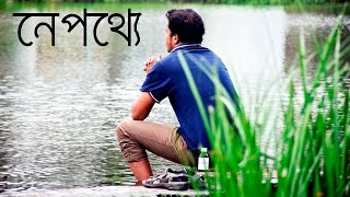 Nepotthe (short film) by M-52 & BDS-04 of Mymensingh Medical College