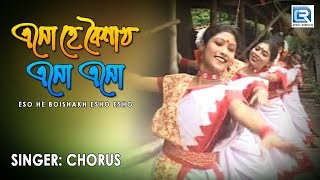 Eso He Boishakh Esho Esho | Rabindra Sangeet | Full HD Video