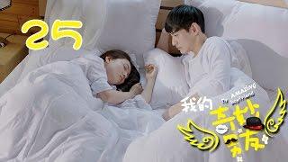 【我的奇妙男友】My Amazing Boyfriend 25 Eng sub 吴倩,金泰焕,沈梦辰,李昕亮,杨逸飞,付嘉