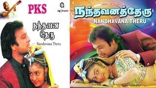 Nandhavana Theru-Karthik,Srinidhi,Vivek,Vadivelu ,Janagaraj ,Super Hit Tamil Full Movie