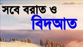 Bangla Waz 2017~সবে বরাত ও বিদআত~By Sheikh Motiur Rahman Madani
