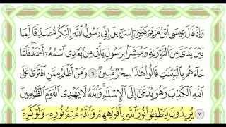سورة الصف(61) بصوت القارئ أحمد العجمي,القرآن الكريم كاملا HD