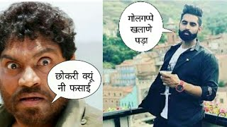 Parmish verma and jony lever funny dubbing taur naal shada funny video latest subhriwala shanty