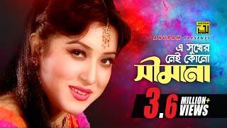 E Sukher Nei Kono | এ সুখের নেই কোন | Erin | Sabina Yasmin | Music Video