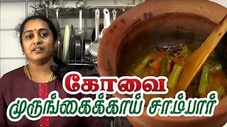 Murungakkai sambar recipe in tamil   Drumstick kulambu   முருங்கைக்காய் சாம்பார்
