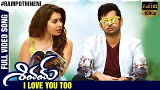 I Love You Too | Full HD Video Song | Shivam Telugu Movie | Ram | Raashi Khanna | Devi Sri Prasad