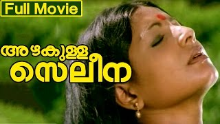 Malayalam Full Movie   അഴകുള്ള സെലീന   Ft. Vincent, Jayabharathi