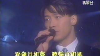 《黎明 Leon Lai》一生痴心 @ 1995 勁歌金曲 第三季季選