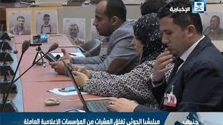 الأرياني: حياة مئات الإعلاميين مهددة من قبل ميليشيا الحوثي وصالح