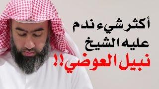 أكثر شيء ندم عليه الشيخ نبيل العوضي!! | لقاء صريح 7