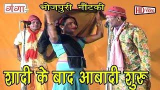 Shaadi Ke Baad | Bhojpuri Song | Bhojpuri Nautanki | Nautanki 2016