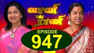 Vaani Rani - Episode 947 10/05/2016